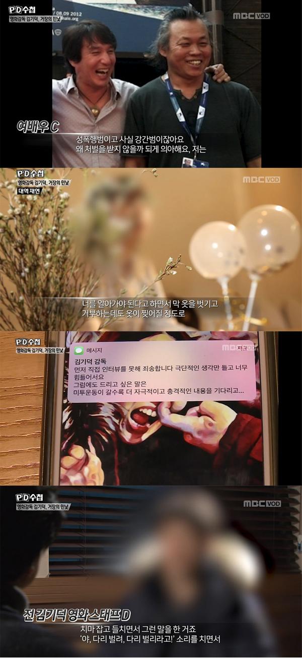 (출처=MBC 방송 캡쳐)