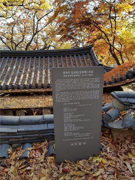 ▲기생 진향이와 시인 백석의 사랑이야기가 적힌 詩碑 (김영선 동년기자 )