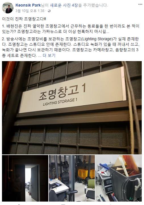 (출처=박건식 PD 페이스북)