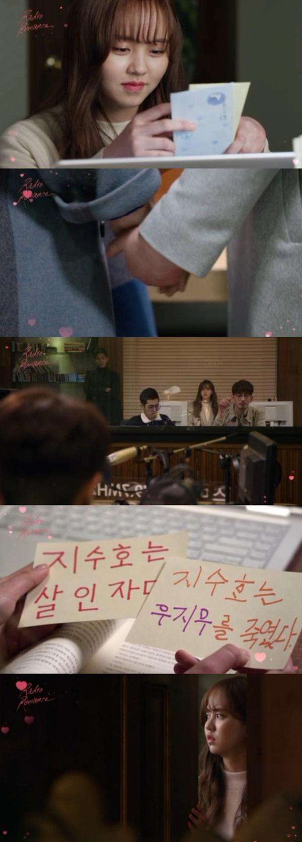 (▲사진=KBS2 월화드라마 '라디오 로맨스' )