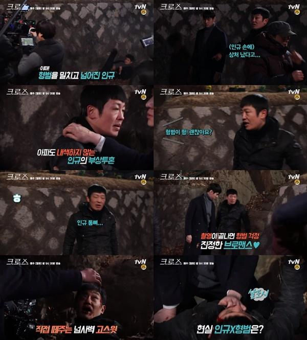 (▲사진=tvN 월화드라마 '크로스' )