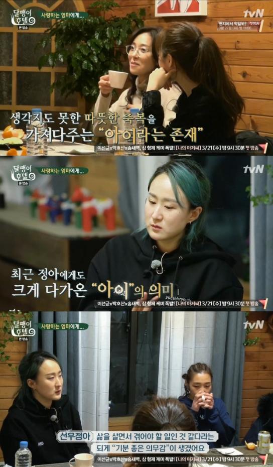 (출처=tvN '달팽이호텔' 방송캡처)