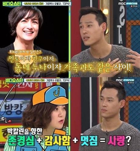 (출처=MBC에브리원 '비디오스타')