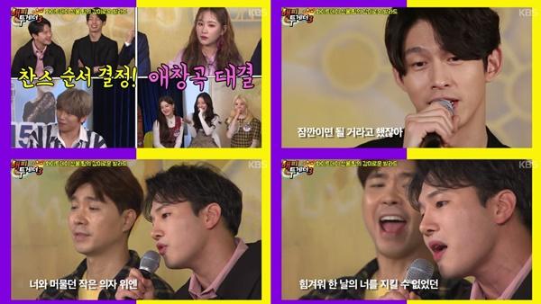 (▲사진=KBS2 '해피투게더3')