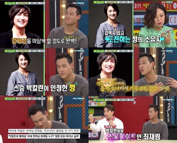 (▲사진=MBC에브리원 '비디오 스타')
