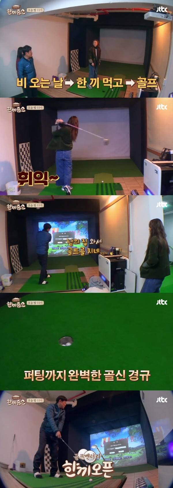 (▲사진=JTBC '한끼줍쇼')