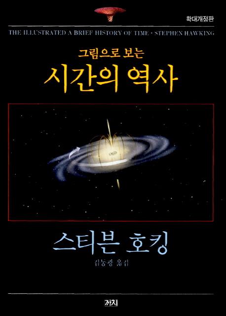 (시간의 역사/ 스티븐 호킹/ 까치/ 2만3000원)