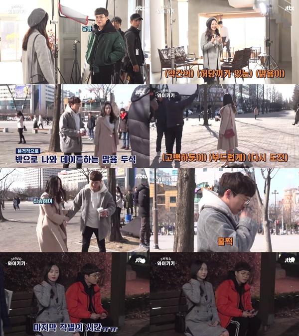 (▲사진=JTBC 월화드라마 '으라차차 와이키키')