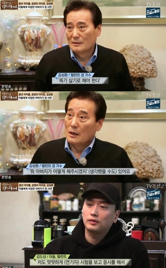 ▲김성환(출처=TV조선 '인생다큐 마이웨이' 방송캡처)