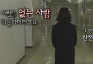 'PD수첩', 직장 내 괴롭힘 집중 조명…오늘(20일) 방송
