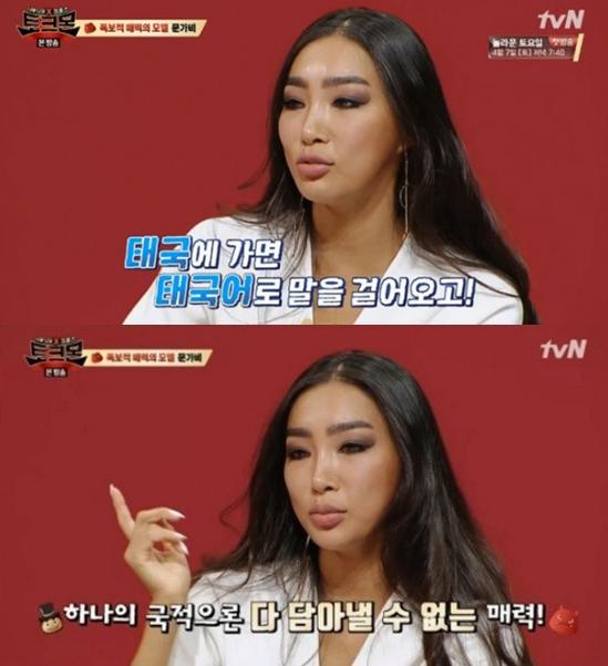 ▲문가비(출처=tvN '토크몬' 방송캡처)
