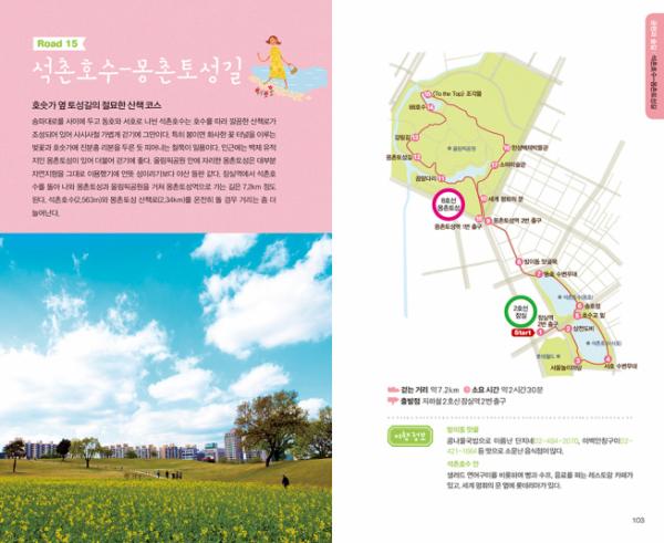 ▲'서울 산책길 50' 도서 내지(넥서스BOOKS)