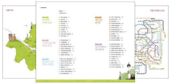 ▲'서울 산책길 50' 도서 목차와 양 날개 이미지(넥서스BOOKS)