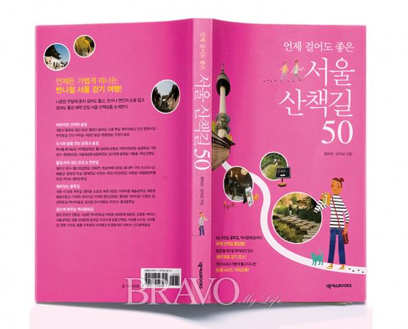 ▲'서울 산책길 50' 북커버