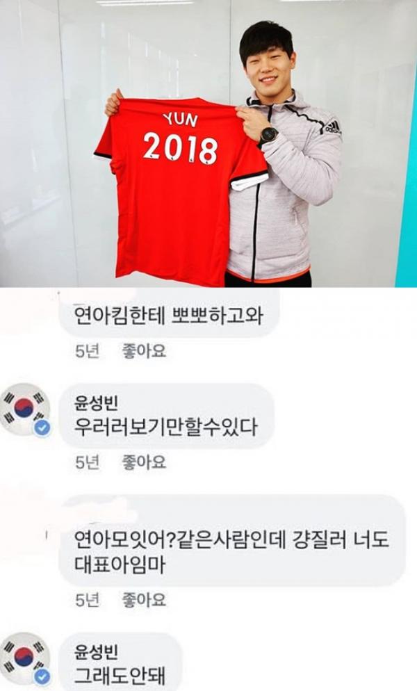 (출처=윤성빈 인스타그램 및 온라인 커뮤니티)