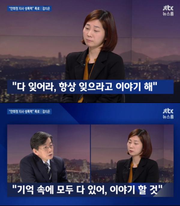 ▲안희정 충남도지사 정무비서 김지은 씨(출처=JTBC '뉴스룸' 방송캡처)