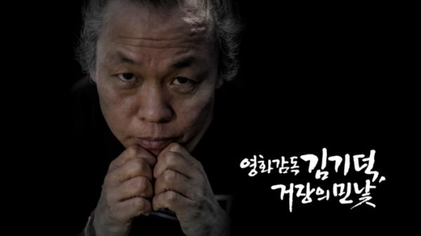 (출처=MBC 'PD수첩' )