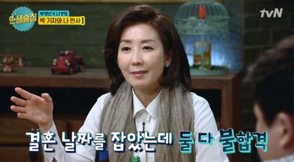▲'인생술집' 나경원(사진=tvN)