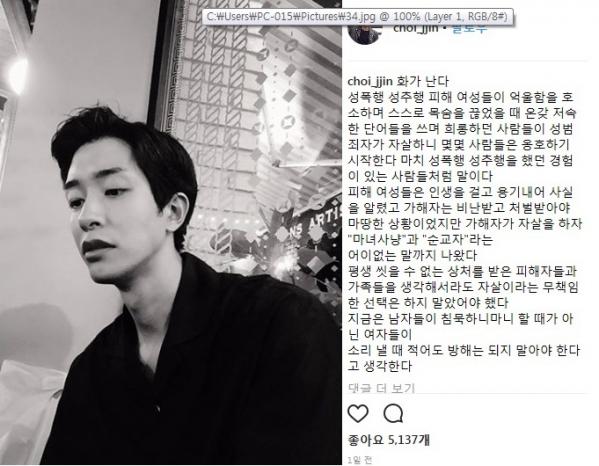 (출처=최정진 인스타그램)