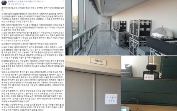 (출처=박상후 MBC 편성제작본부 시사제작국 부국장 페이스북 )