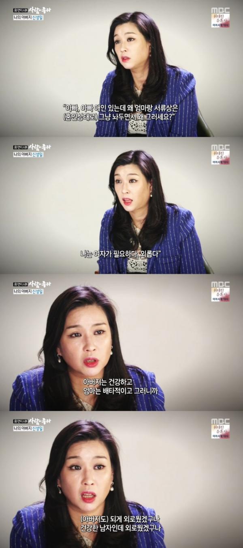 (출처=MBC '휴먼다큐 사람이좋다' 방송캡처)