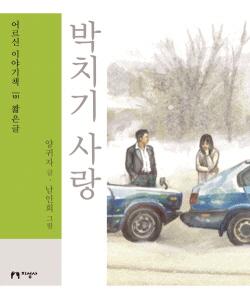 ▲'박치기 사랑' 표지(지성사)