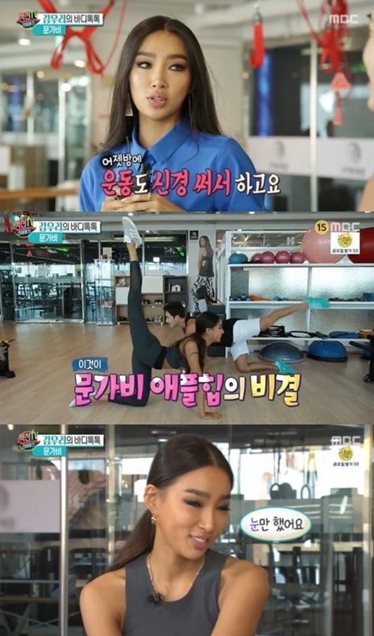 ▲문가비(출처=MBC '섹션TV연예통신' 방송캡처)