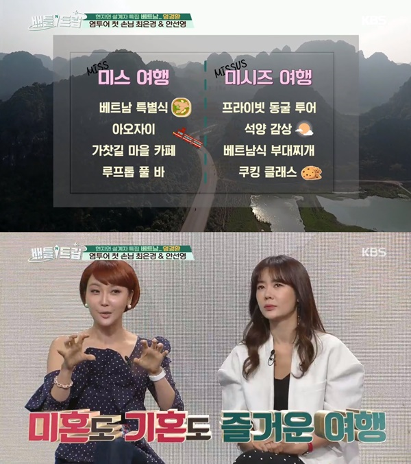 (▲사진=KBS2 '배틀트립')