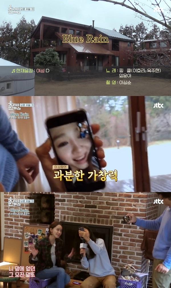 (출처=JTBC '효리네 민박2')