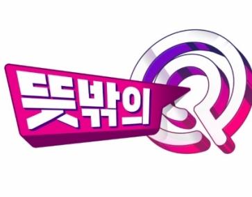 '무도'→'뜻밖의 Q', 13년만에 달라질 MBC의 토요일