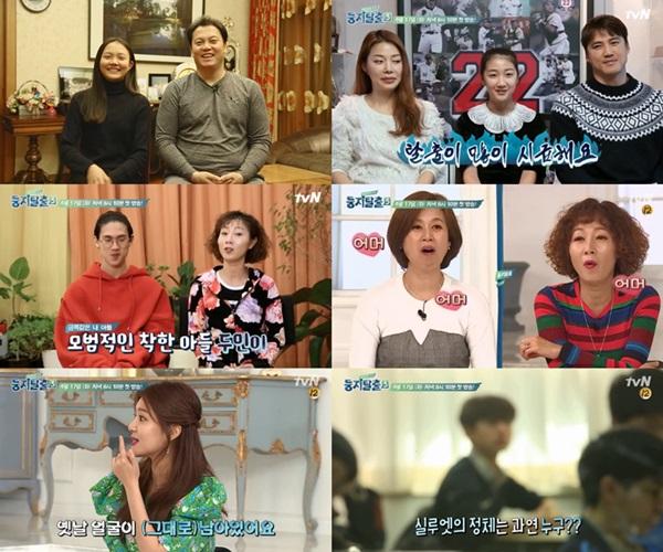 (▲사진=tvN '둥지탈출3')