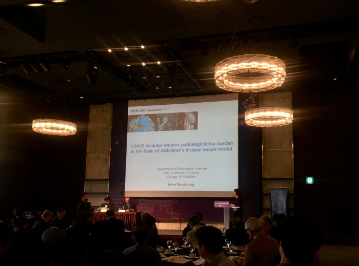 """▲묵인희 서울대의대 교수는 지난 18일 서울 더플라자호텔에서 열린 '32회 KAST International Symposium'에서 """"HDAC6 inhibitor reduces pathological tau burden in the brain of transgenic AD mice model""""라는 제목으로 발표했다."""