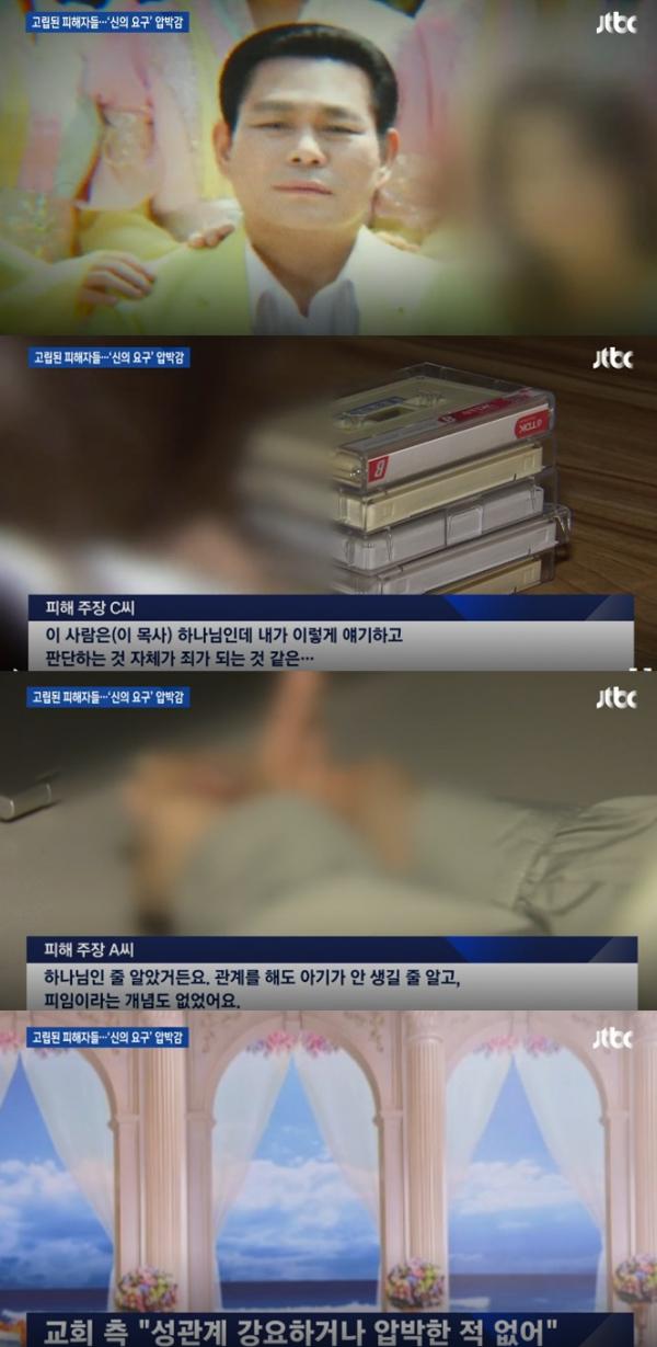 (출처=JTBC '뉴스룸')