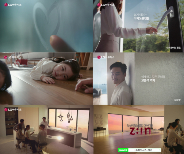 ▲LG하우시스 신규 광고 주요장면 (사진제공=LG하우시스)