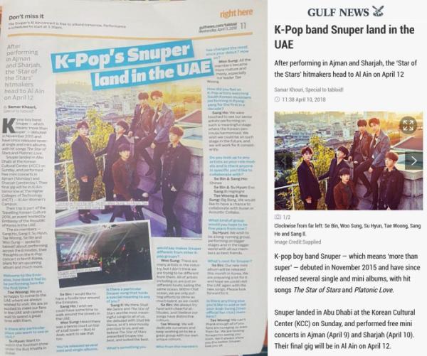 ▲그룹 스누퍼가 UAE 일간지 걸프뉴스 지면, 온라인 등에 실렸다.(사진=Gulf News)