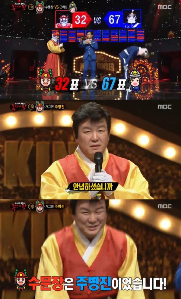 ▲주병진(출처=MBC '복면가왕' 방송캡처)