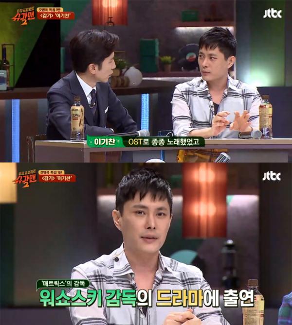 ▲'슈가맨2' 이기찬(사진=JTBC)