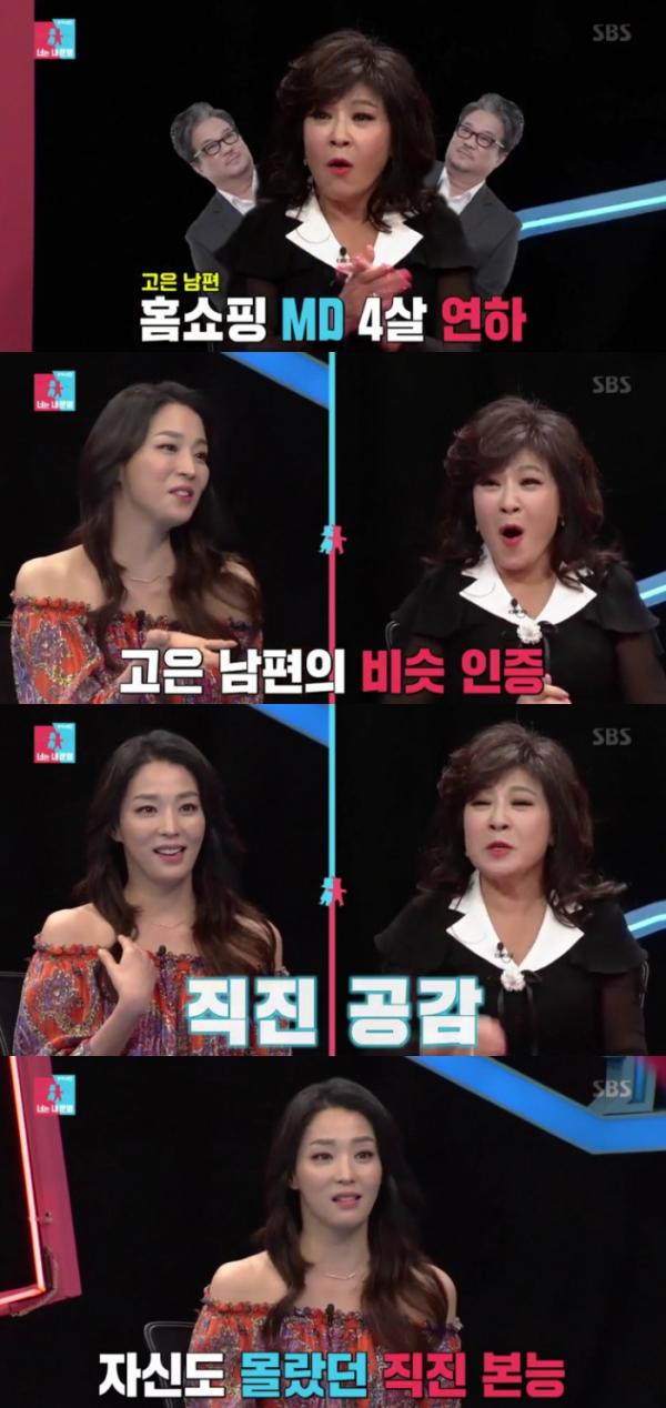 ▲한고은(출처=SBS '동상이몽2-너는 내 운명' 방송캡처)
