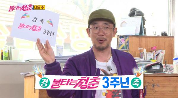 ▲'불타는 청춘' 3주년 특집 캡처(사진=SBS)