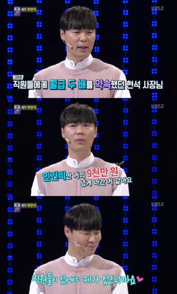 ▲최현석(출처=KBS2 '1 대 100' 방송캡처)