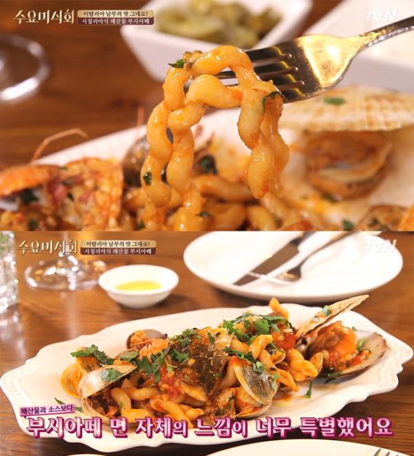 ▲'수요미식회' 167회 캡처(사진=tvN)