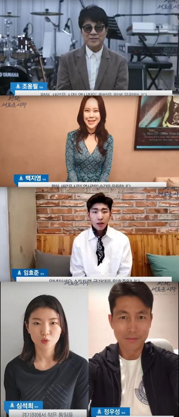 (출처='2018 남북정상회담' 공식사이트)