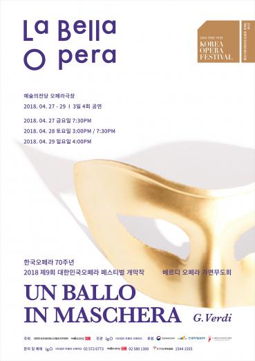 ▲베르디 오페라 '가면무도회' 포스터(예술의전당)