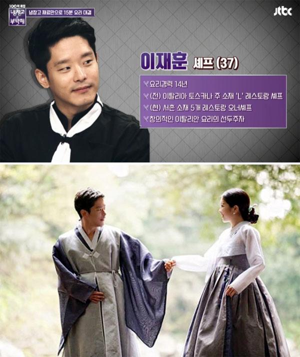 (출처=JTBC, 이재훈 인스타그램)