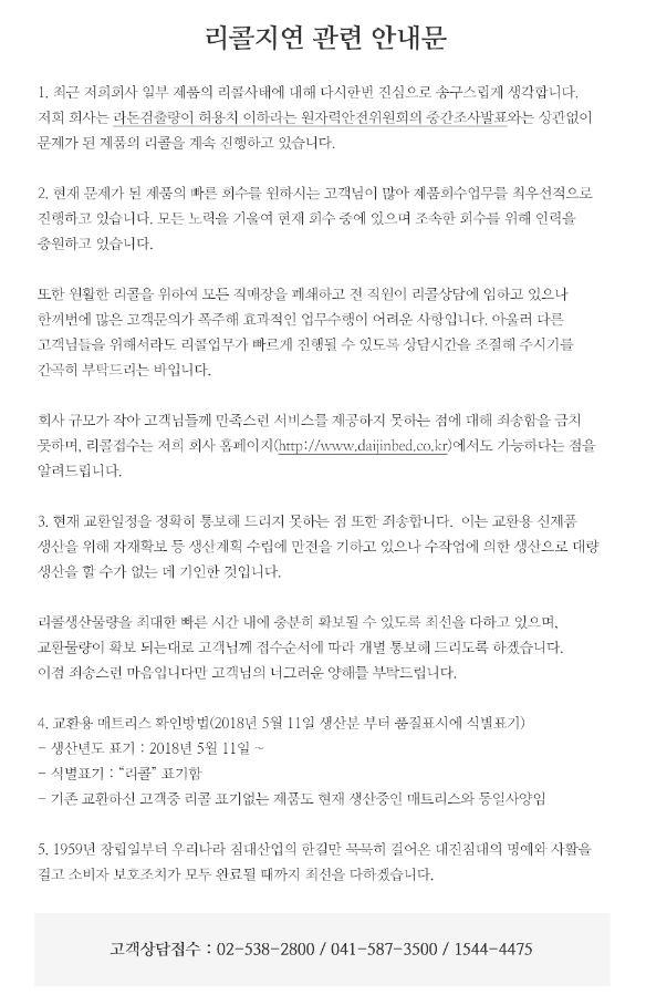 (출처=대진침대 공식사이트)