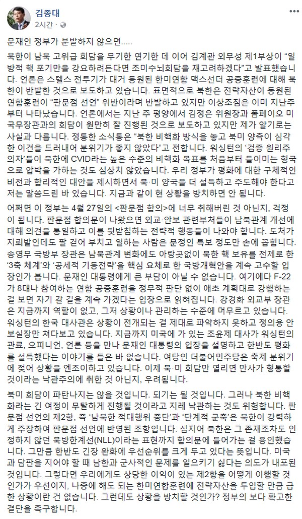(출처=김종대 의원 페이스북 캡처)