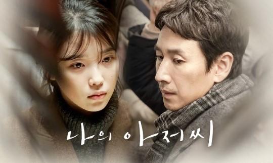 (▲사진=tvN 수목드라마 '나의 아저씨')