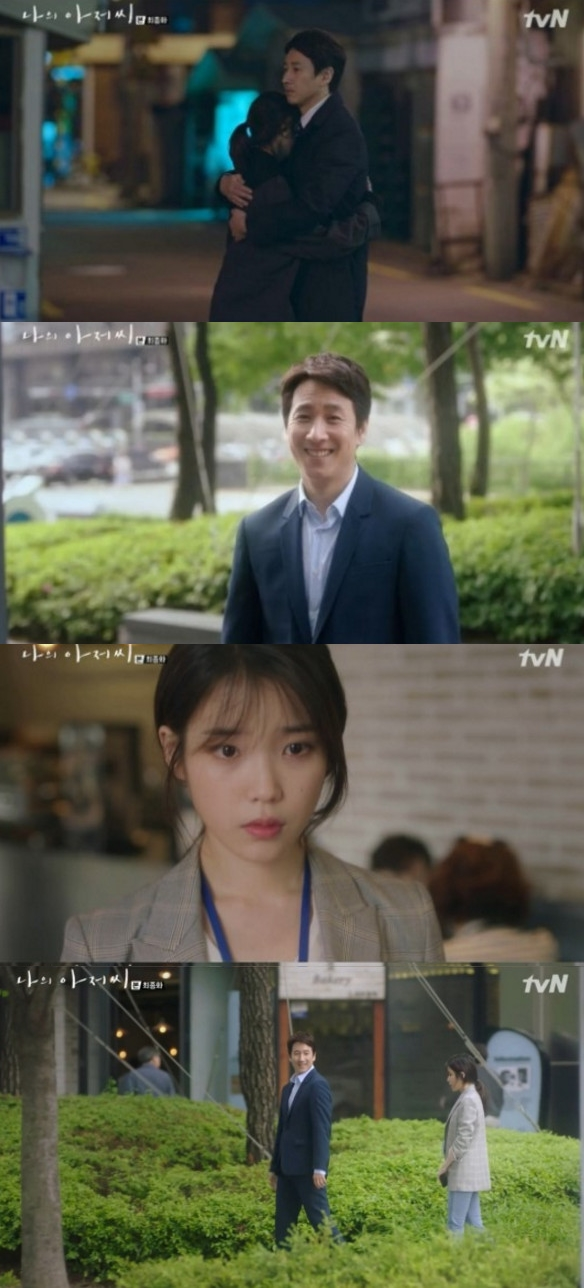 (출처=tvN '나의 아저씨' 방송캡처)