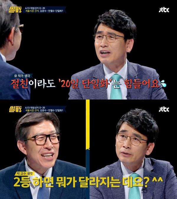 (출처=JTBC '썰전')