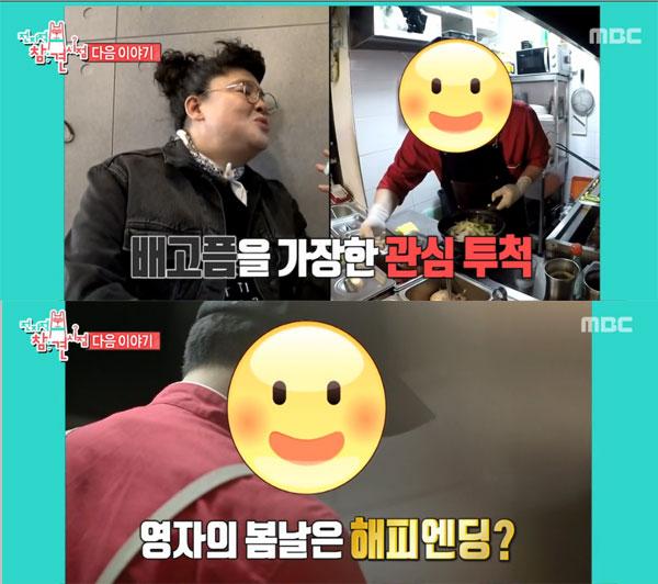 (출처=MBC 예고 영상 캡처)